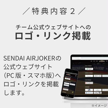 賛助会員 100,000円コース