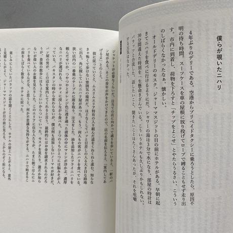 インド即興料理旅行2020 煮込み編/書籍(イートミー出版)