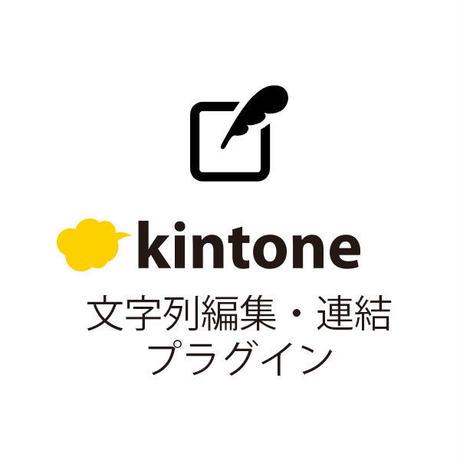 kintone文字列編集・連結プラグイン【有償/買切版】