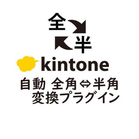 kintone 自動 全角⇔半角変換プラグイン【有償/1年ライセンス版】