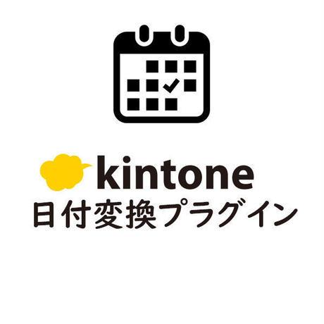 kintone 日付変換プラグイン【有償/1年ライセンス版】