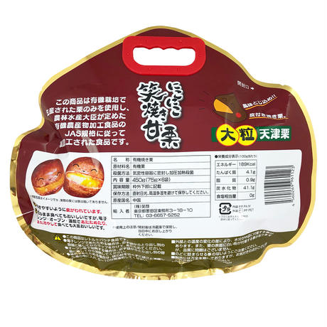 笑焼き甘栗プレミアム(栗型)450g×5袋