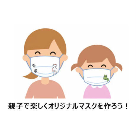 デコる!マスク フリーサイズ