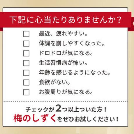 梅のしずく 和歌山県産梅100%使用!6本セット