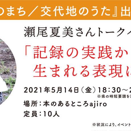 『二重のまち/交代地のうた』(書肆侃侃房)出版記念 瀬尾夏美さんトークイベント「記録の実践から生まれる表現について」
