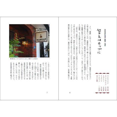 小坂章子『九州喫茶案内』