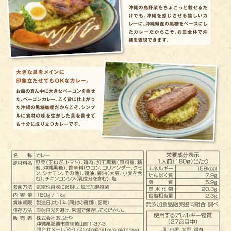 沖縄の黒糖咖哩レトルト(180g×30)
