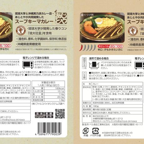 琉球大学カレー(基礎・応用課程 ✕ 各15食、計30食)