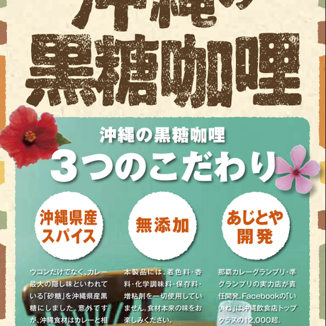 沖縄の黒糖咖哩レトルト(1kg×2)