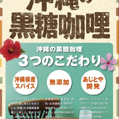 沖縄の黒糖咖哩レトルト(1kg×6)