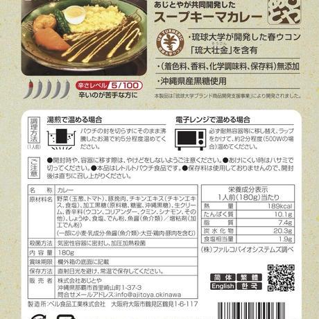 琉球大学カレー(基礎課程 ✕ 30食)