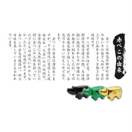 会津塗りあかべこ 緑いろ(青海波模様)