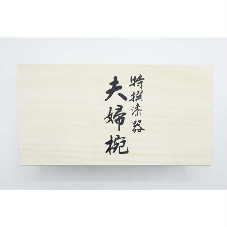 会津塗り 夫婦碗手書き赤べこ セット