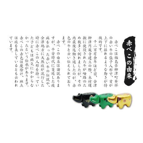 会津塗りあかべこ 緑いろ(市松模様)