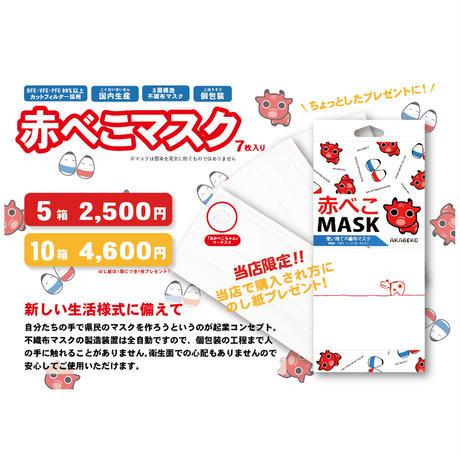 赤べこマスク(5箱パック)