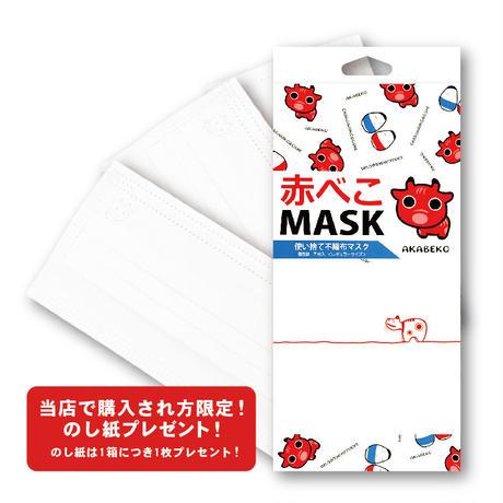赤べこマスク(10箱パック)