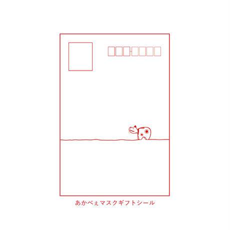あかべぇマスク和柄シリーズ 青海波 ギフトパッケージ