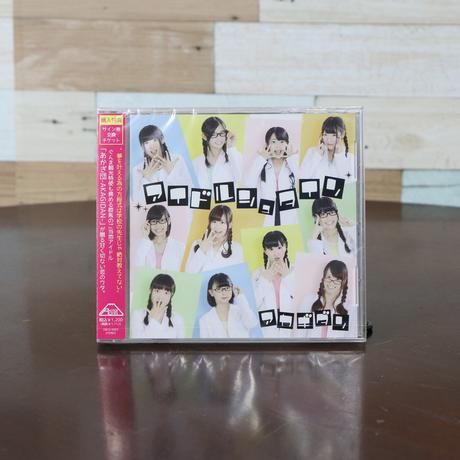 11th Single - アイドルシュタイン
