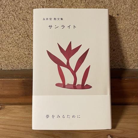 永井宏散文集 サンライト|永井宏|夏葉社