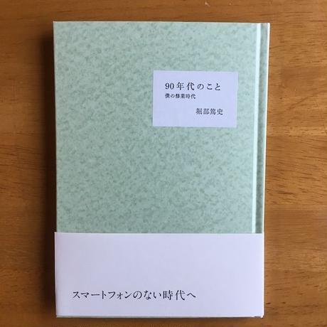 90年代のこと 僕の修行時代 堀部篤史(夏葉社)