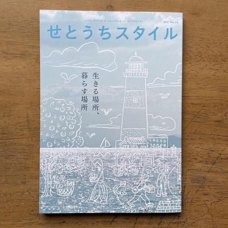 せとうちスタイルvol.13