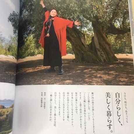 せとうちスタイルvol.8