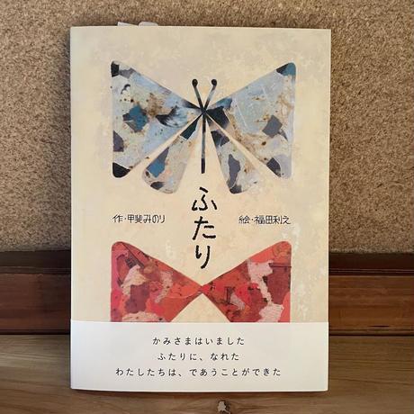 ふたり|作・甲斐みのり 絵・福田利之|mille books
