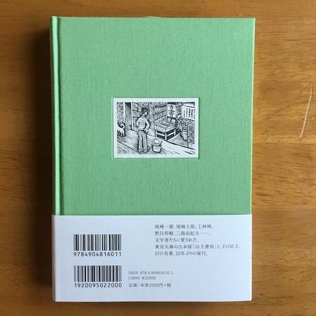 昔日の客|関口良雄(夏葉社)