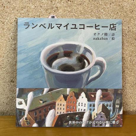 ランベルマイユコーヒー店|オクノ修(著)nakaban(イラスト)|ミシマ社(ちいさいミシマ社)