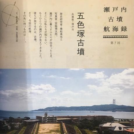 せとうちスタイルvol.6