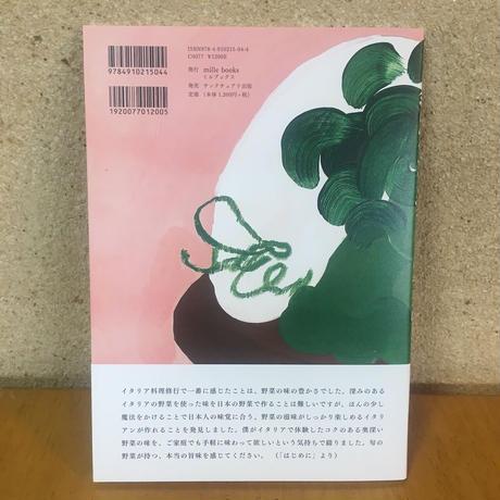 30日のイタリアン|相場正一郎|millebooks