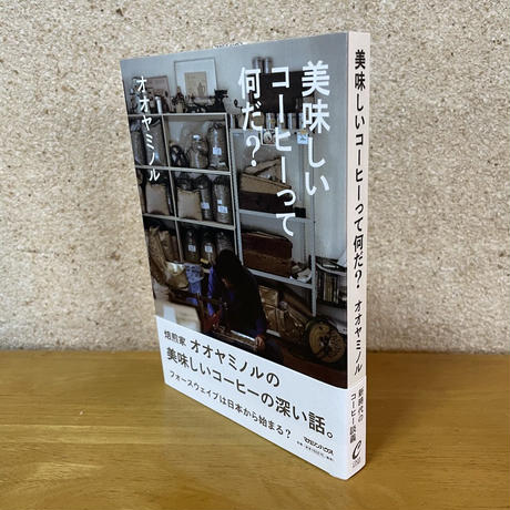 美味しいコーヒーって何だ?|オオヤミノル|CASA BOOKS|マガジンハウス
