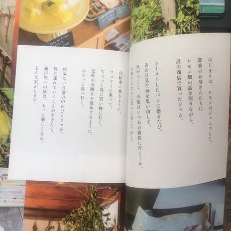 せとうちスタイルvol.11