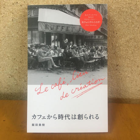 カフェから時代は創られる|飯田美樹|クルミド出版