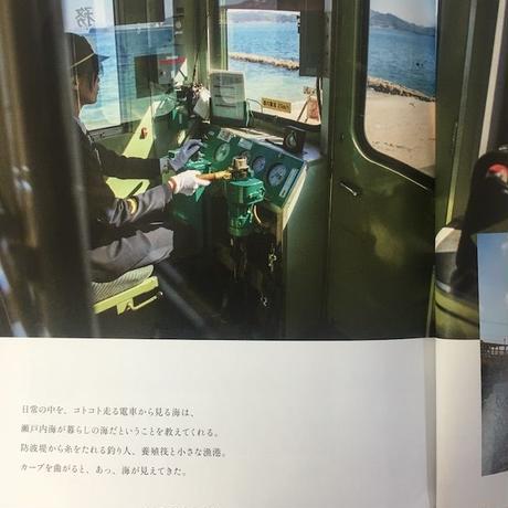 せとうちスタイルvol.5