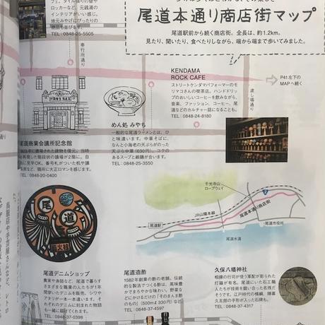 せとうちスタイルvol.1創刊号