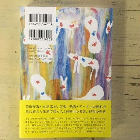 マーキュリー・シティ|永井宏|millebooks