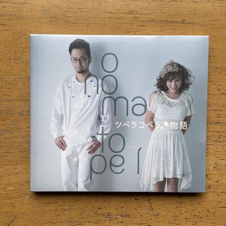 音楽CD ツベラコベラ物語 オノマトペル