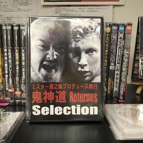 鬼神道Retures S election