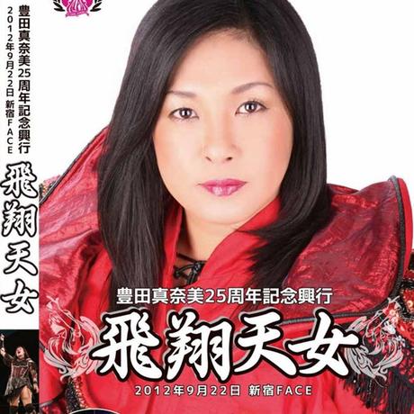 豊田真奈美25周年記念興行~飛翔天女~