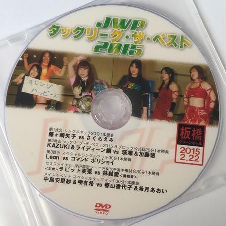 JWP DVD
