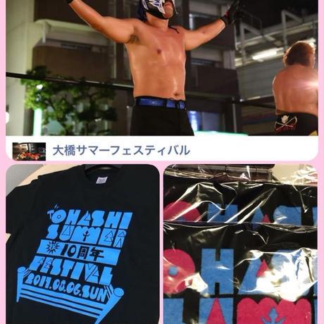 大橋サマーフェスティバル10th Tシャツ