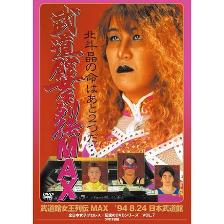 全日本女子プロレス 武道館女王列伝 MAX