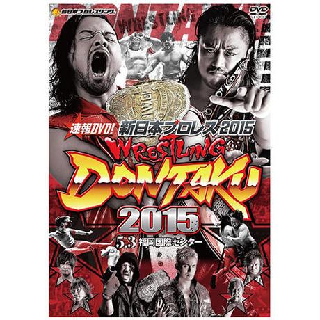 速報DVD!新日本プロレス2015 5.3レスリングどんたく