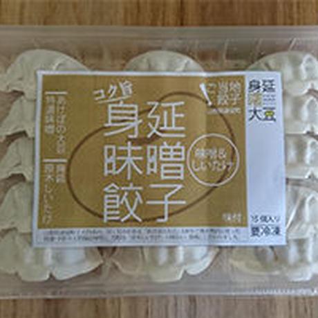 ご当地餃子 コク旨「身延味噌餃子」味噌&しいたけ 2パックセット