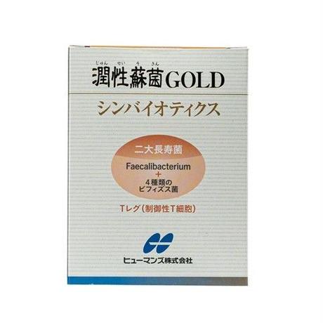 潤性蘇菌 GOLD 腸内環境改善 免疫力UP