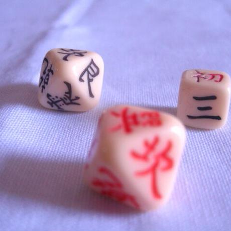 【六爻占術個人通信講座(基礎課程)】驚くべき的中率【全行程12回】(一括支払:12回分)