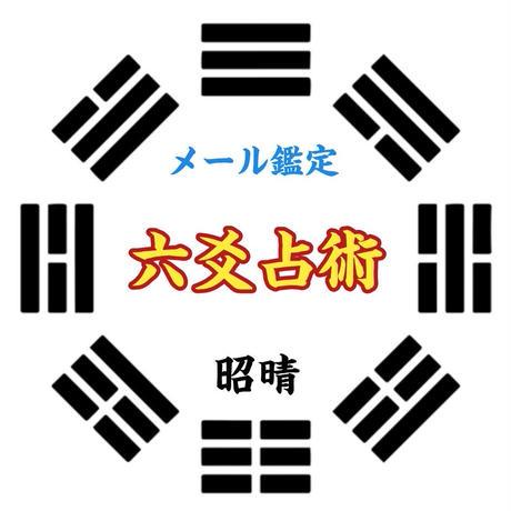 📩【六爻占術鑑定】相談依頼者が直接、卦を選択します