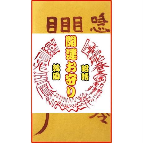 【縁切りお守り(護符)】手描きで仕上げた韓国おふだ護符