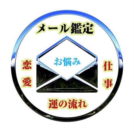 📩鑑定歴27年【恋愛相談】相性 · 片思い · 結婚· 不倫 · 浮気 · 復縁